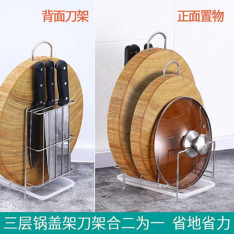Kitchen pot cover rack stainless steel cutting board chopping multi-function storage knife insert supplies