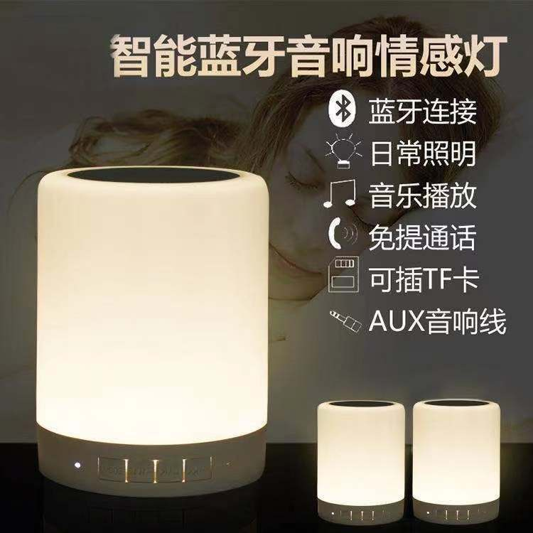 Table lamp colorful bluetooth speaker collection subwoofer high quality creative small home wireless audio