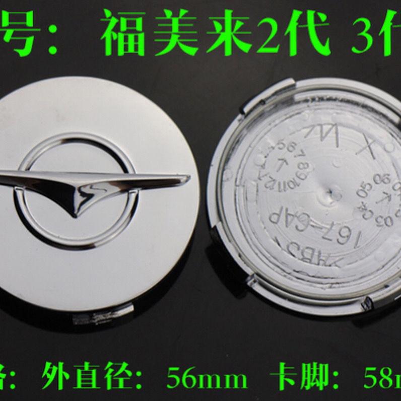 Seahorse Haifuxing 323 Familia hub cover logo Prima Rider S7 center